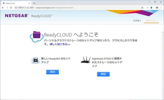 新しいReadyNASのセットアップ開始