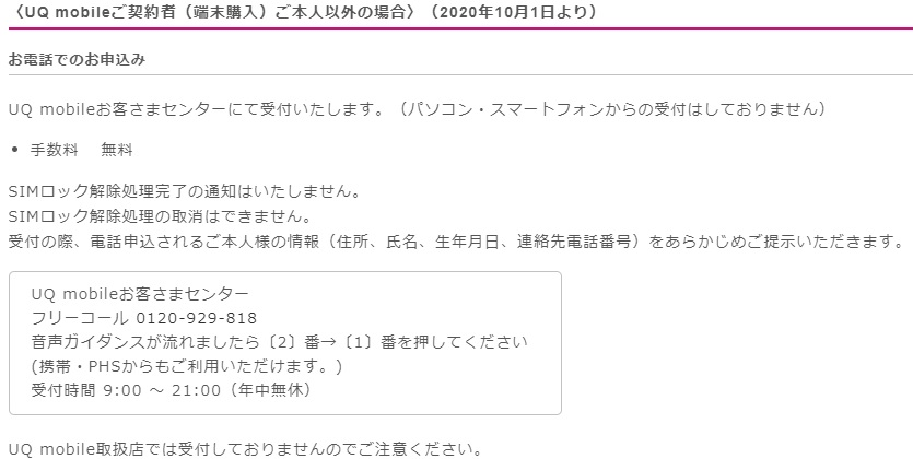 〈UQ mobileご契約者(端末購入)ご本人以外の場合〉(2020年10月1日より)